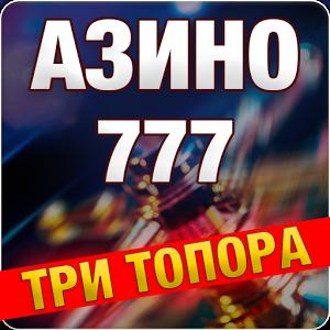 Новые факты в деле Azino777