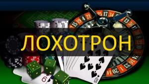 Обман в казино: правда или вымысел?