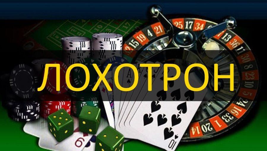 Казино лохотрон играть зеон казино